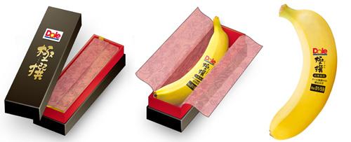 banana gokusen dole1